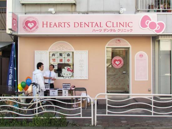 Gabinety nie z tej planety: Hello Kitty Dentist
